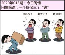 013期今日闲情