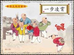 013期香港正版孩童图